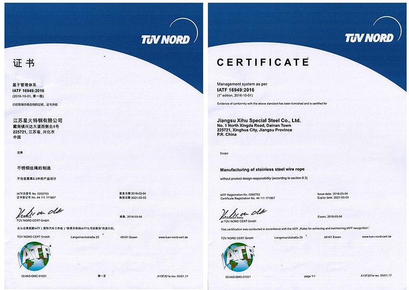 江蘇星火特鋼順利獲得IATF16949質量管理體系證書