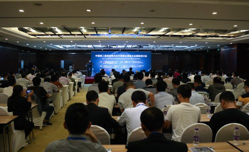 公司參加中國第二屆超級奧氏體不銹鋼及鎳基合金國際研討會