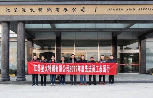 江蘇星火特鋼組織先進員工出國旅游