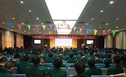 熱烈祝賀江蘇星火特鋼二十六周年慶典大會勝利召開