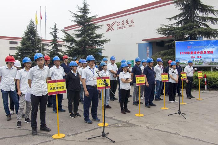 江苏星火特钢举办2020年安全、环保综合应急演练