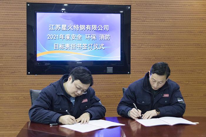 定目标,强责任,江苏星火特钢举办2021年度安全环保消防责任书签订仪式