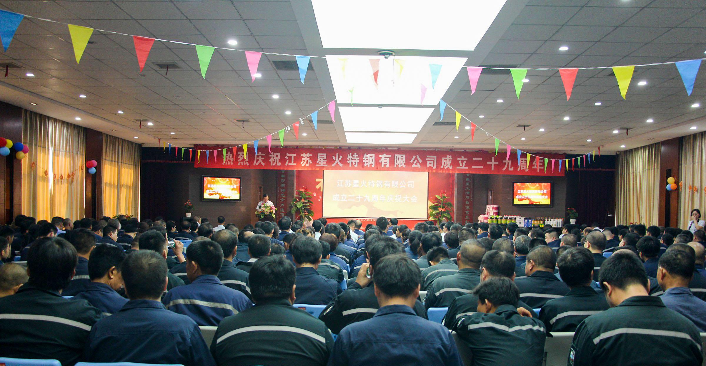 江苏星火二十九周年庆典圆满落幕