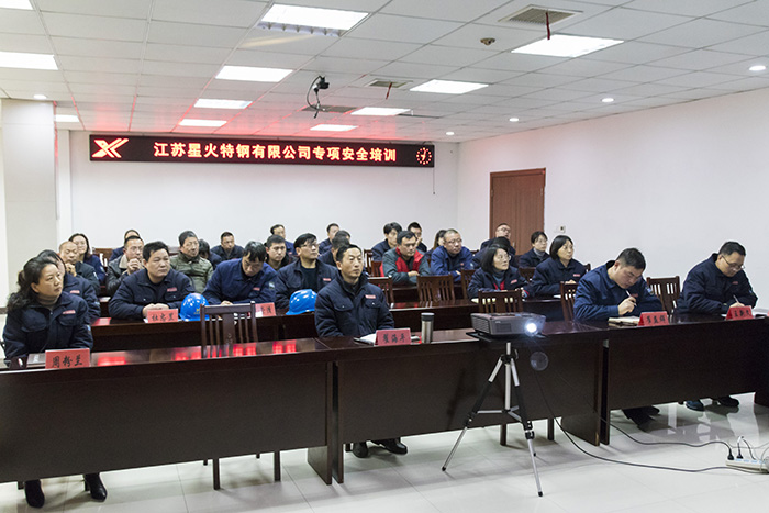 江蘇星火特鋼舉辦安全培訓工作