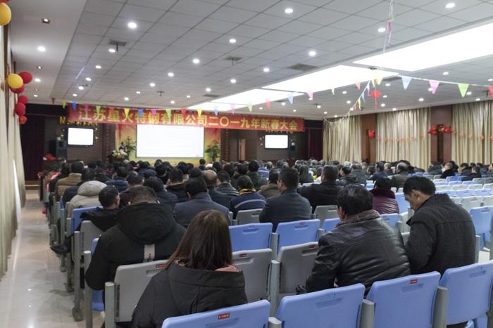 江苏星火特钢开展春节节后复工安全培训