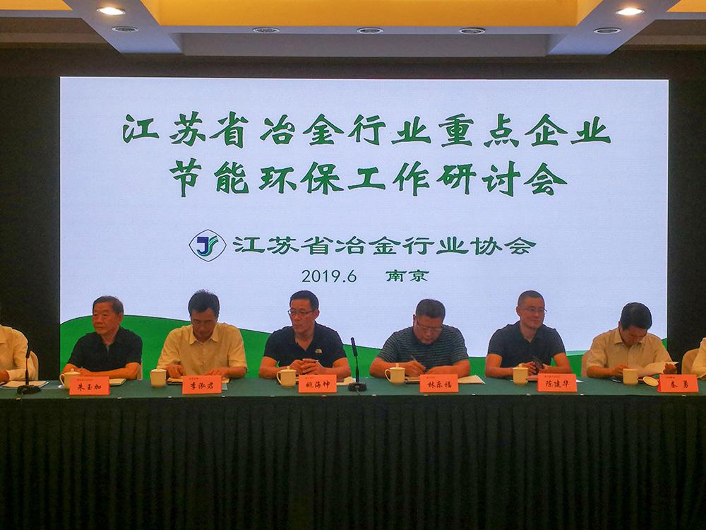 江蘇星火特鋼參加省冶金行業重點企業節能環保工作研討會