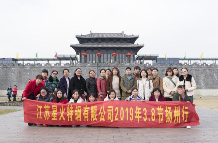 """江苏星火特钢开展庆祝""""三八?#22791;?#22899;节系列活动"""