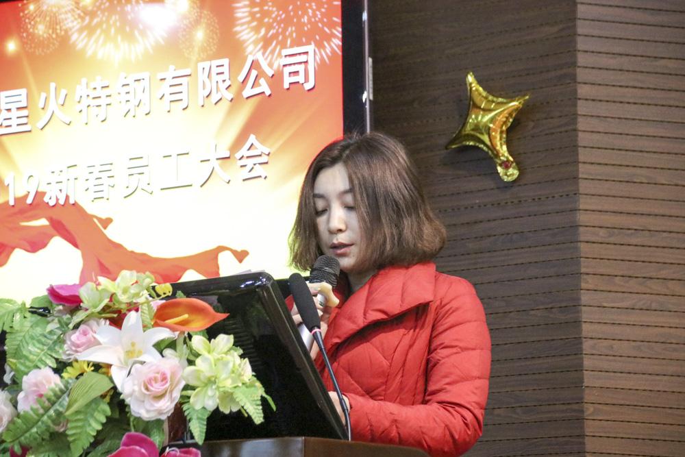 江苏星火特钢组织召开2019年新春大会