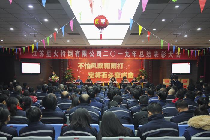 江苏星火特钢召开2019年度总结表彰大会